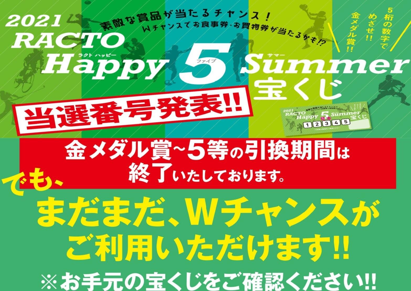 RACTO ハッピー 5 サマー宝くじ Wチャンス賞継続中!