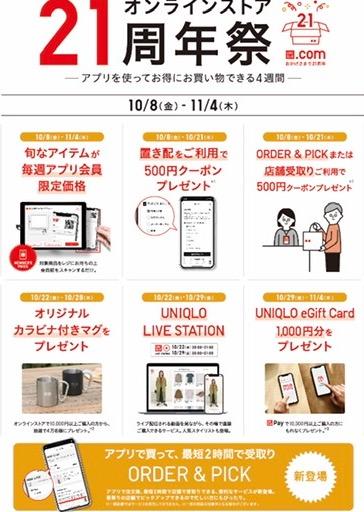 オンラインストア21周年特別企画!
