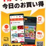 トクバイアプリを使ってお得な情報GET!!